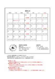 202104営業カレンダー