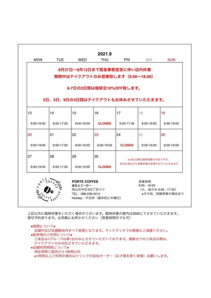 2021.9月営業カレンダー